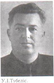 Тубеліс Уладзімір Іванавіч (1911 – 1955)